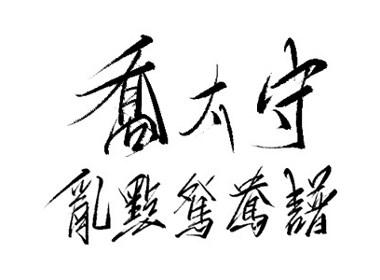 雨田手写(醒世恒言)