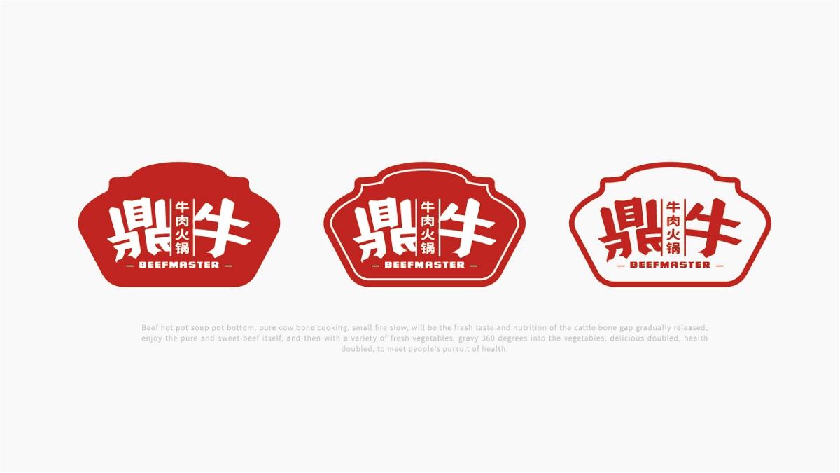 吃頂好的牛肉,過頂好的人生!應力設計 x 鼎牛牛肉火鍋品牌設計