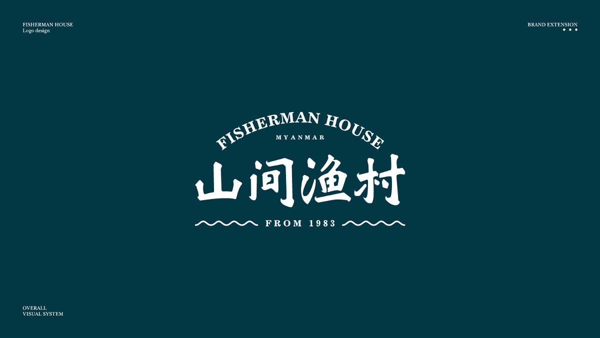 山間漁村 | 品牌設計