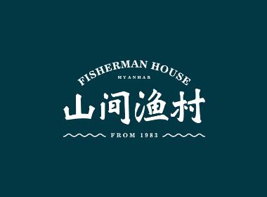 山间渔村 | 品牌设计