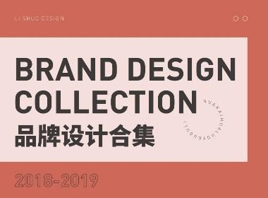 2018-2019 品牌設計合集 花開花落幽谷里