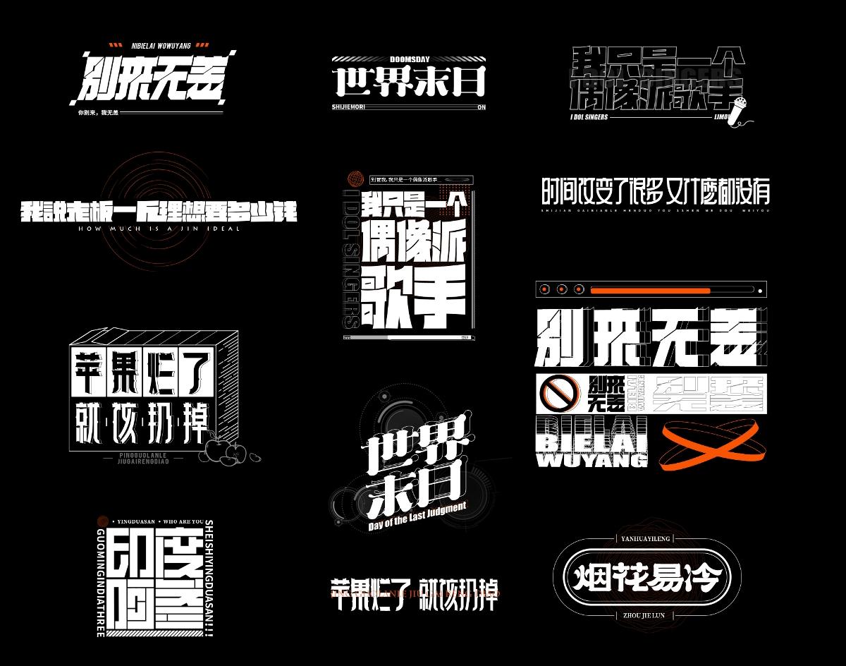 Typeface design · 字 體 雜 選