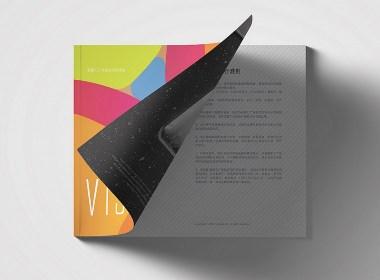 IAM PLAZA   品牌塑造及导视设计