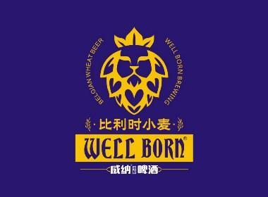 威纳精酿「王·荣耀」系列啤酒包装设计
