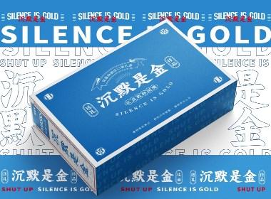 沉默是金X尚智 | 口罩创意包装设计