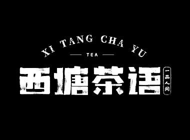 西塘茶语 字体设计