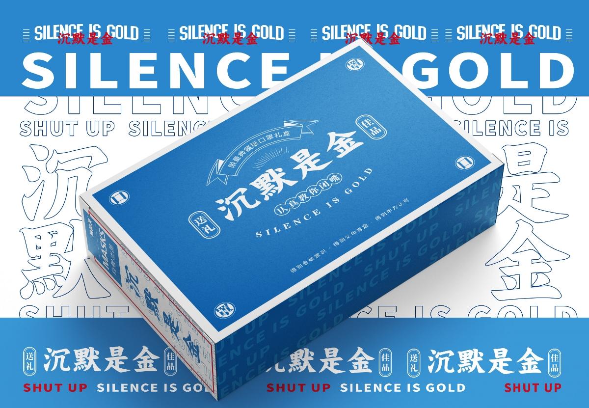 沉默是金X尚智 | 口罩創意包裝設計
