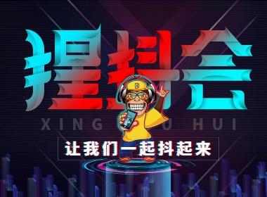 【苏写未来作品分享】猩抖会 IP打造传播