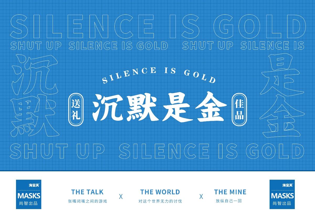 沉默是金X尚智   口罩创意包装设计