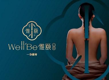 中国风 脊椎保健品牌 VI设计方案 2018