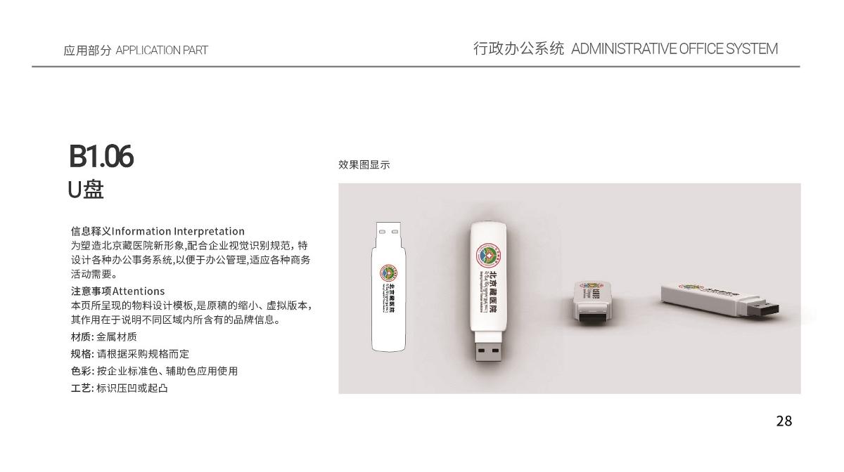 北京藏医院VIS手册