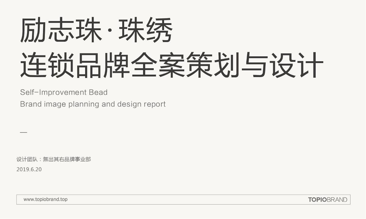 励志珠珠绣连锁品牌全案设计