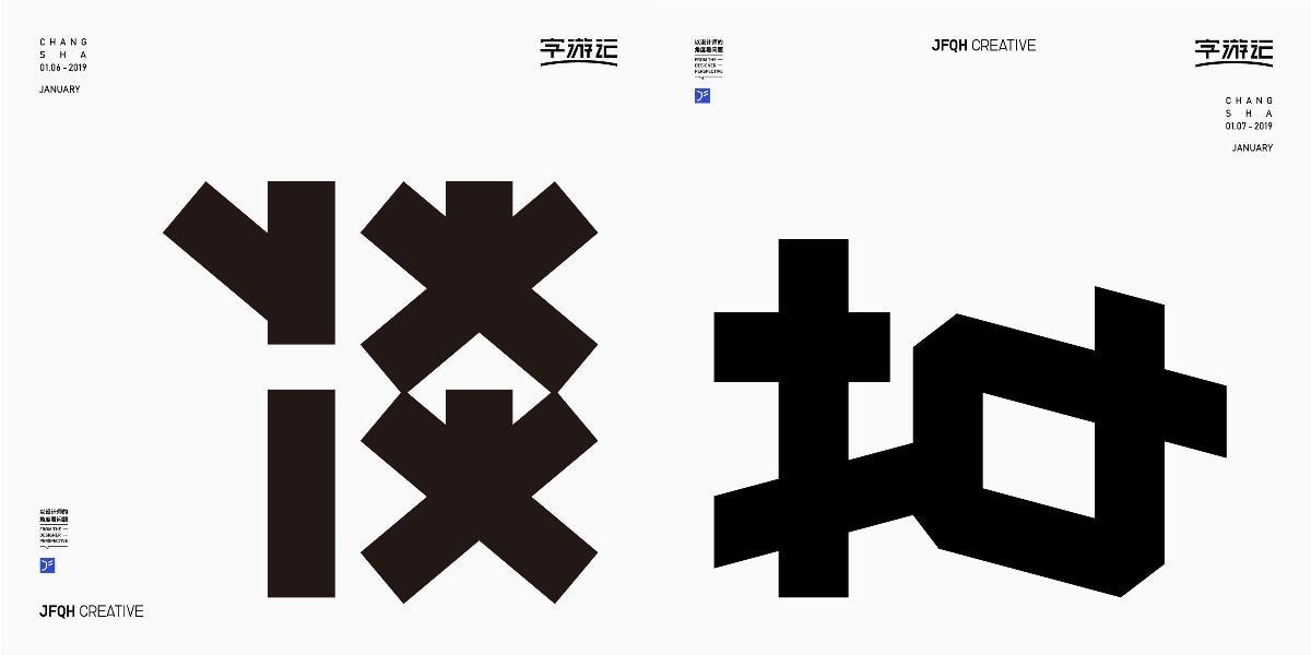 字游記-壹月?2020