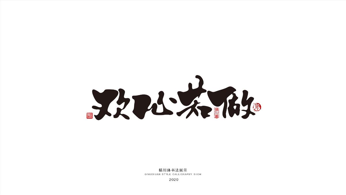 晴川幻游体-情感诗词