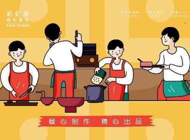 彩虹米,时下最流行茶饮!第一章