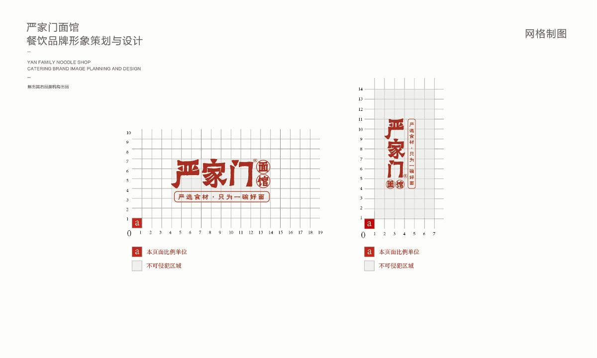 严家门面馆 / 餐饮品牌设计