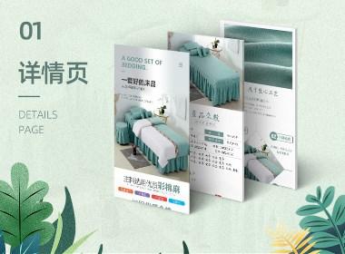 家纺类-美容床罩四件套的一款详情页