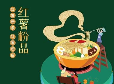 """至觉案例丨汉薯坊:农产品""""粉条""""包装设计"""
