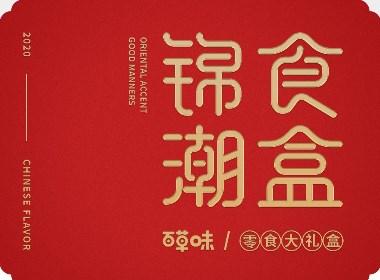 百草味x东方好礼---锦食潮盒