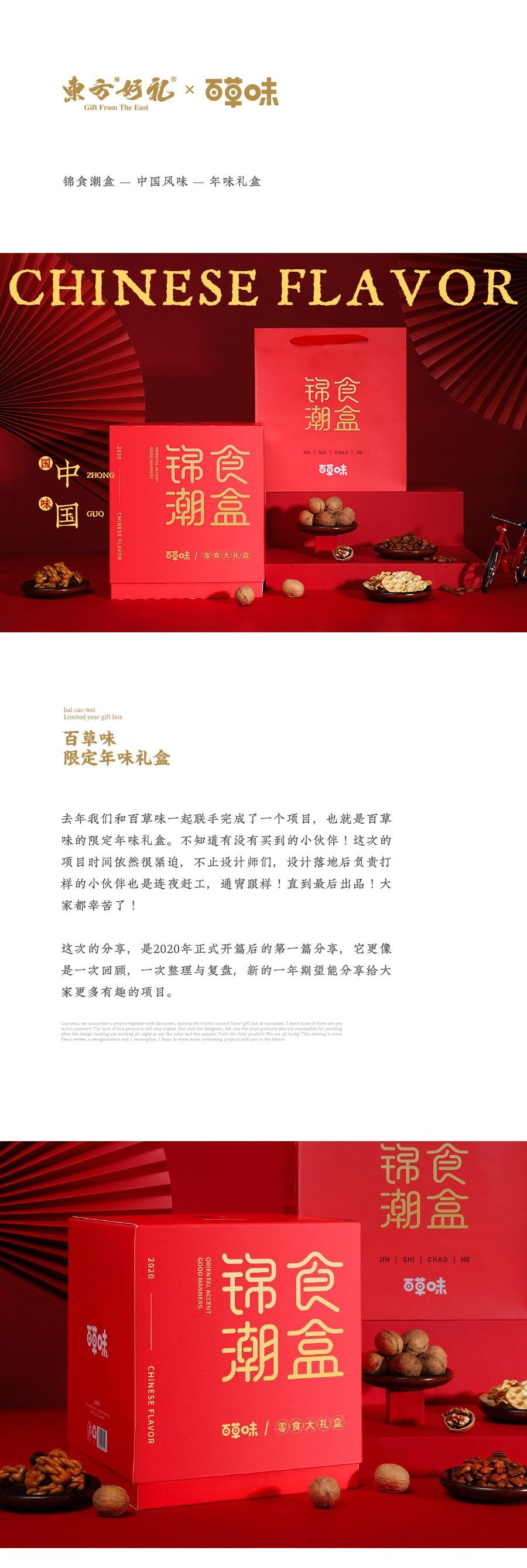 百草味x東方好禮---錦食潮盒