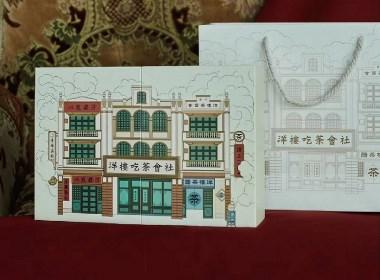 茶点礼盒包装设计