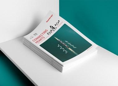 【海平面】罗森伯格《心连心》(第70期) · 内刊设计