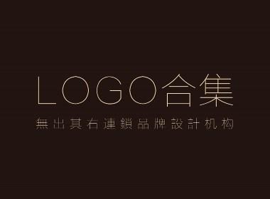 無出其右原创LOGO设计合集