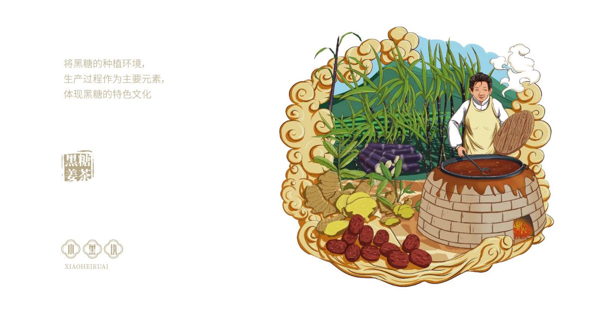 【苏写未来案例分享】小黑块黑糖姜茶 插画体现匠心