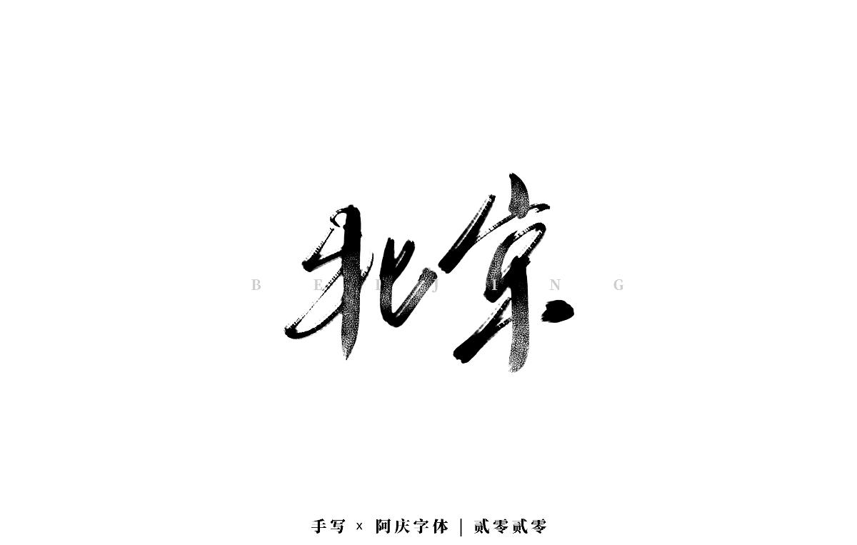阿庆 | 板写字迹 | 2020.03