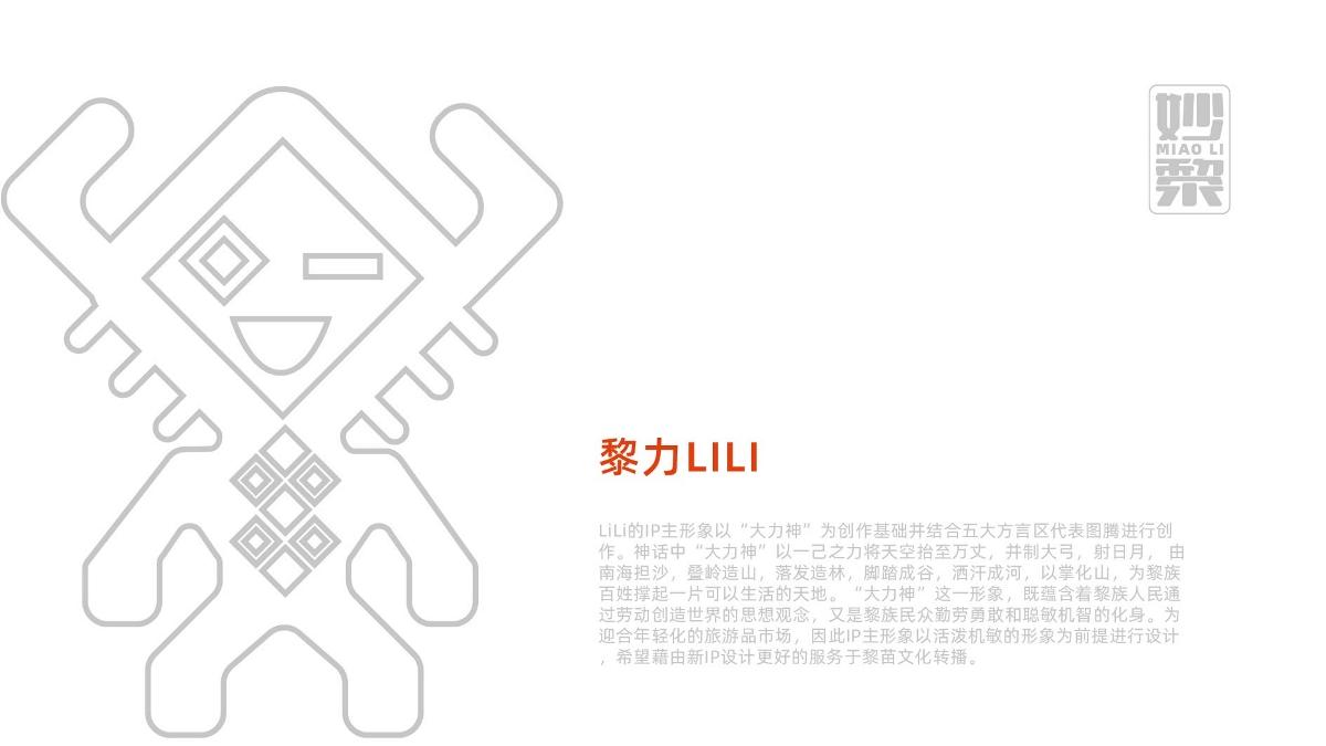 """骐设计工作室非遗文创 """"妙黎"""" :来自黎苗的精妙好礼"""