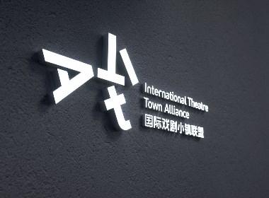 越剧小镇&国际戏剧小镇联盟论坛品牌设计