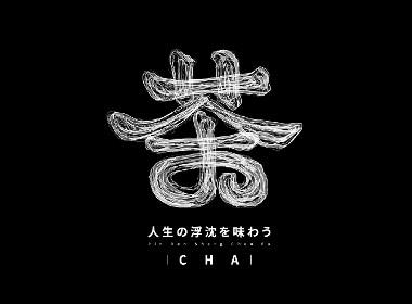 茶:一字百炼(100组)(10)