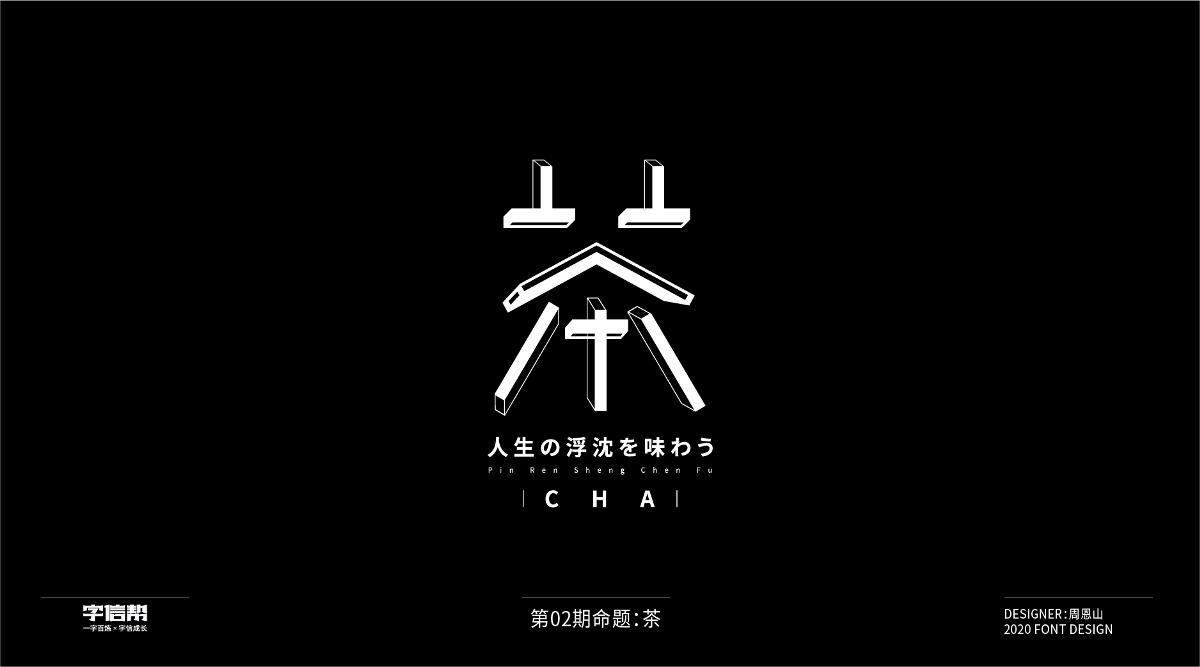 茶:一字百炼(100组)(5)