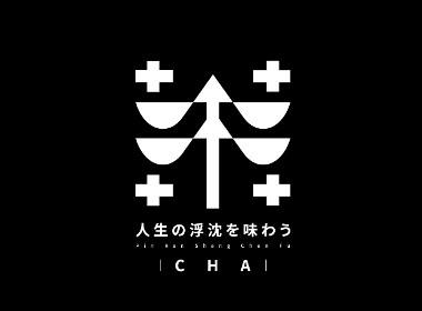 茶:一字百炼(100组)(3)