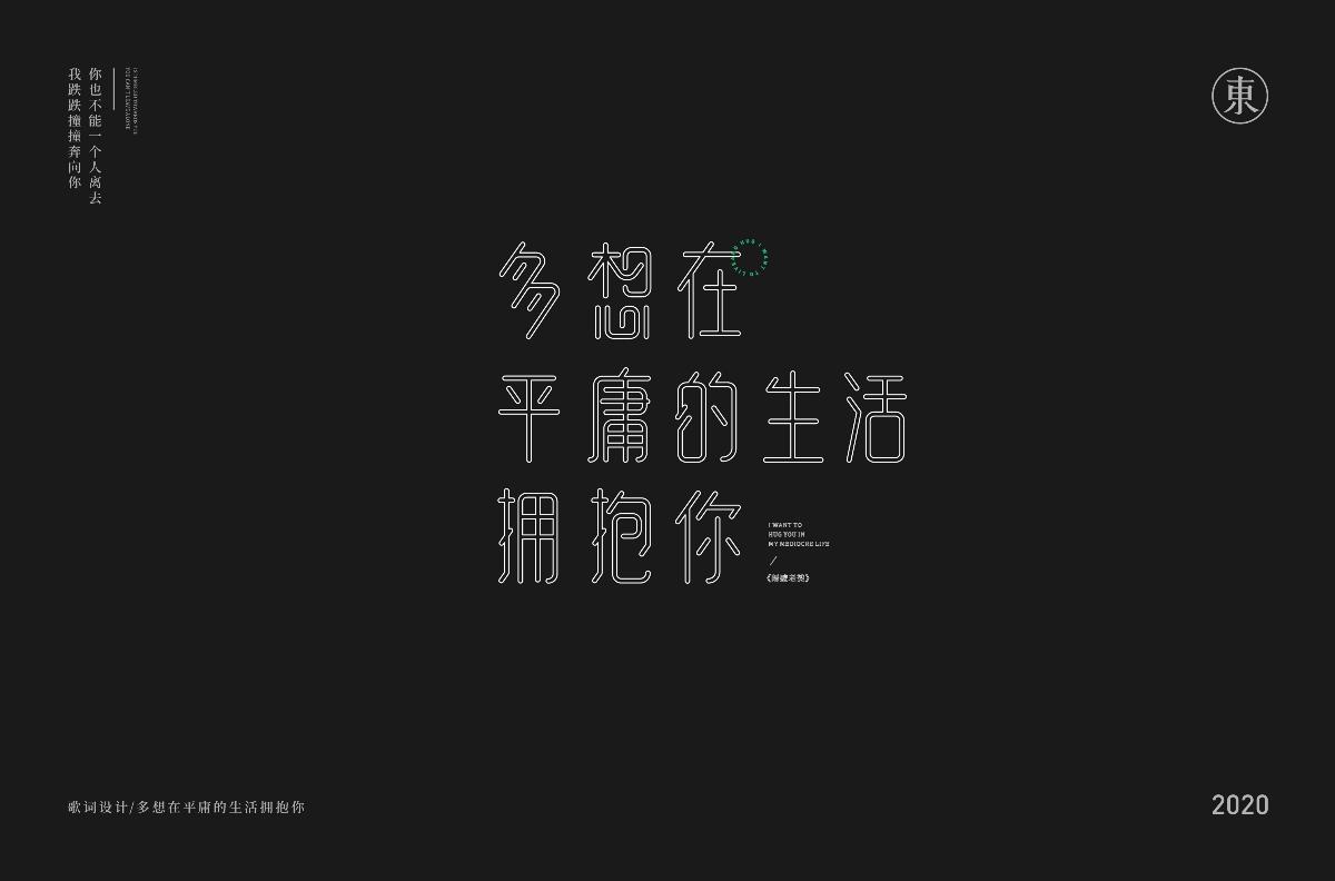 2020 | 歌名設計