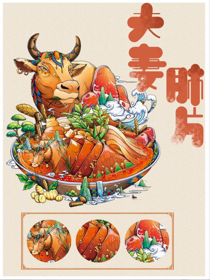 19年与二黑家合作的一系列钵钵鸡包装插画