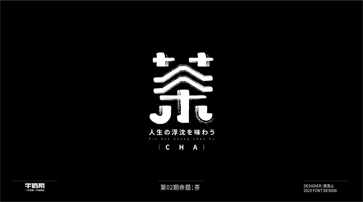 茶:一字百炼(100组)(7)