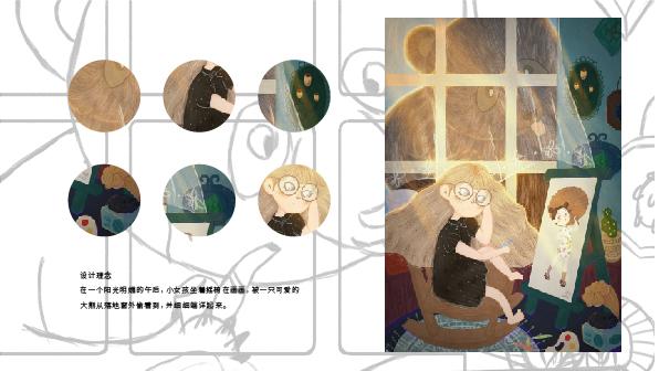 手绘插画海报