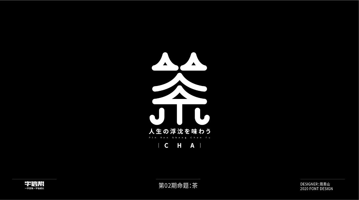 茶:一字百炼(100组)(6)