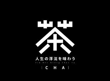 茶:一字百炼(100组)(9)