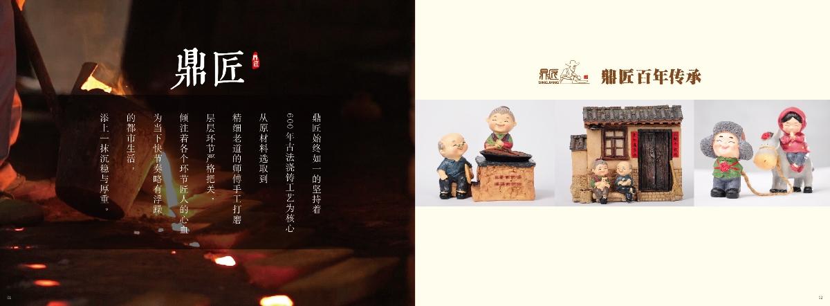 锅具——鼎匠产品画册