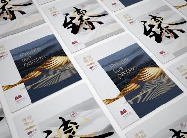 茗山臻境茶園項目及包裝設計