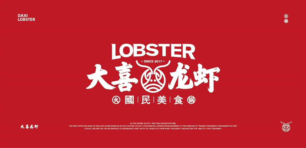 大喜×龍蝦 | 精挑細選 ,只只鮮活