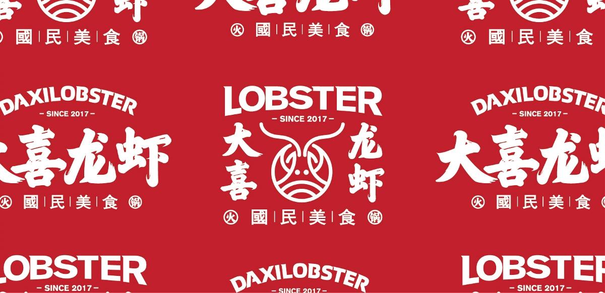 大喜×龍蝦   精挑細選 ,只只鮮活