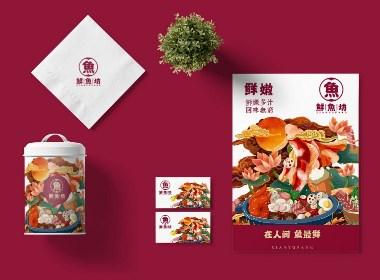 鲜鱼坊鱼火锅LOGO全案设计
