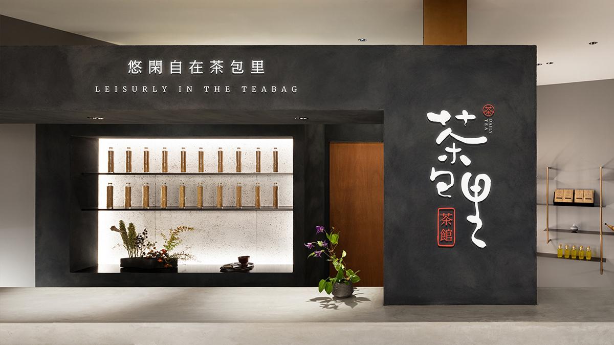 茶包里Daily Tea茶飲綜合體品牌形象設計