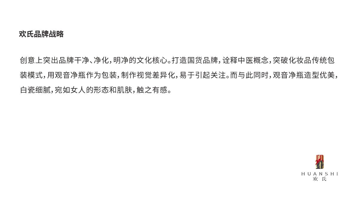 【苏写未来案例分享】欢氏 灵芝甘露面霜观音瓶包装