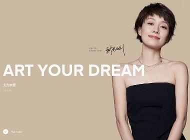 艾是墙布品牌年度设计-巴顿品牌策略设计公司