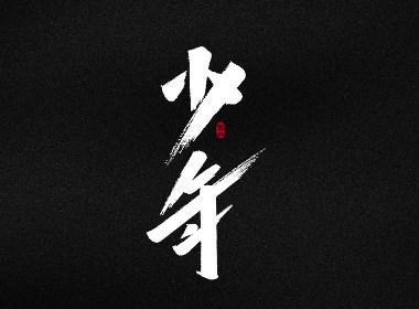 龔帆書事 | 手寫字體設計