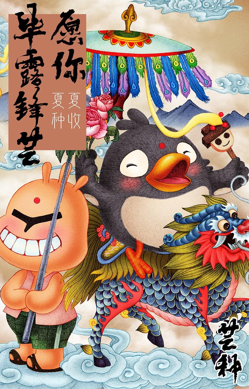 喜鹊包装   中国节气,极致浪漫